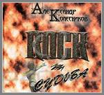Александр Колесников. Rock - судьба!