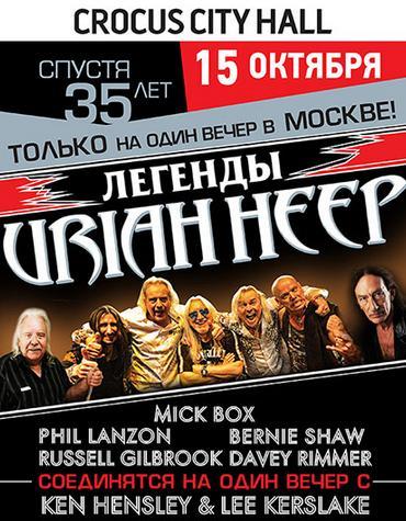Кен Хенсли равно Uriah Heep во Москве 0015